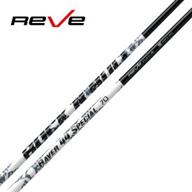 【Reve/レーヴ】RAVER 44 SPECIAL/レイヴァー・フォーティーフォー・スペシャル 44インチのドライバー専用シャフト(ROCK 'N'ROLLカラー)【送料無料】