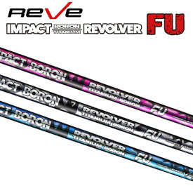 【Reve/レーヴ】IMPACT BORON TITANIUM REVOLVER FU インパクト ボロン リボルバー FU シャフト(RR〜X 42インチ)【送料無料】