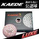 【送料無料/お取り寄せ】【カエデスポーツ】KAEDE LUXE カエデラックスゴルフボール 1ダース12球入 公認球【10P07Nov15】