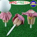 【メール便送料無料】 おもしろ ゴルフティー バラエ・ティー ミニスカート 4本セット(おもしろティー ゴルフティー …