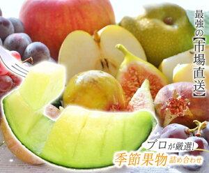 【旬の果物/市場直送】【T46H】新鮮果物 詰め合わせセット 果物 ギフト( 食品 グルメ 旬 贈り物 ゴルフコンペ ビンゴ 二次会 お年賀 新年会 )