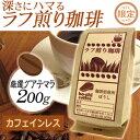Boushicoffee