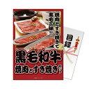 ゴルフコンペ 景品・賞品に『黒毛和牛焼肉とすき焼きセット600g』 A4パネル付き目録(ゴルフコンペ 景品 賞品 幹事 肉…