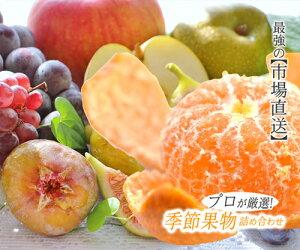 【旬の果物/市場直送】【T28H】新鮮果物 詰め合わせセット 果物 ギフト( 食品 グルメ 旬 贈り物 ゴルフコンペ ビンゴ 二次会 お年賀 新年会 景品)