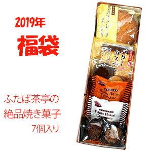 【2019年 福袋】ふたば茶亭 セレクト 焼き菓子ギフト 7個入り HTCオリジナル セット チョコレート