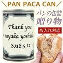 Gift pancan