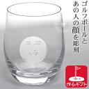 あの人のお顔で作成&彫刻!ゴルフボール顔グラス おもしろ ロックグラス( ギフト,贈り物,記念日,誕生日,彫刻,名入れ,…
