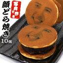 Kaodorayaki 10