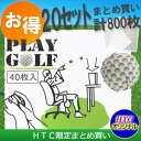 Playgolf-20set
