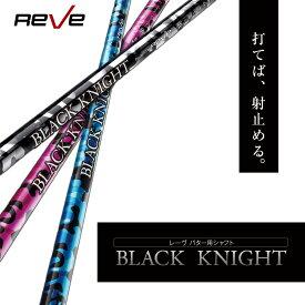 【Reve/レーヴ】BLACK KNIGHT ブラックナイト パター用シャフト/メーカー ブランド GOLFREVE ゴルフレーヴ パター カスタム パーツ【送料無料】