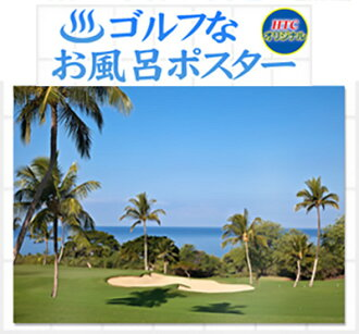 htcgolf rakuten global market 4 golf bath poster blue sky and