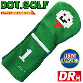 【あす楽対応】【DOT.GOLF/ドットゴルフ】 ボール&ティー ゴルフヘッドカバー ドライバー用 460cc対応 (おもしろ ヘッドカバー ギフト 賞品 ゴルフグッズ)【楽ギフ_包装 ホワイトデー】