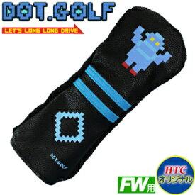【あす楽対応】【DOT.GOLF/ドットゴルフ】 ロボット ゴルフヘッドカバー フェアウェイウッド用(おもしろ ヘッドカバー ギフト ゴルフコンペ 景品 賞品 ゴルフグッズ )【楽ギフ_包装 ホワイトデー】