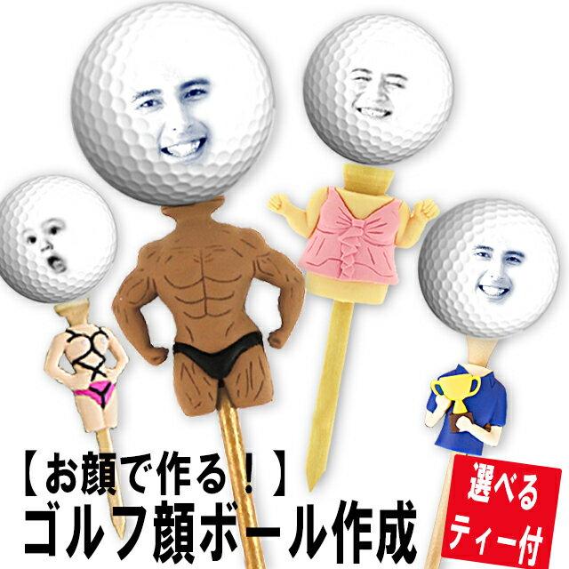 ゴルフコンペ 景品 ヒルナンデス!で紹介されました!【爆笑ゴルフギフト】【HTC限定】 ゴルフ顔ボール&バラエティー作成 1本&1球 (おもしろ 作成品 ゴルフボール ゴルフ用品 誕生日 贈り物)[ギフト ゴルフ プレゼント]【HTCOM】