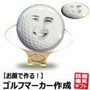 ゴルフコンペ 景品 【爆笑ゴルフギフト】【HTC限定】 ゴルフ顔 オリジナルマーカー作成 キャップクリップ台座セット […