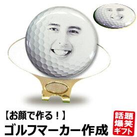 【メール便送料無料】おもしろゴルフマーカー 【爆笑ゴルフギフト】【HTC限定】 ゴルフ顔 オリジナルマーカー作成 キャップクリップ台座セット [面白 ボールマーカー ゴルフマーカー 贈り物 グッズ ]【楽ギフ_包装】【HTCOM】