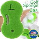 【あす楽対応】ゴルフスポンジ 2個入り[おもしろ グッズ ゴルフ用品 雑貨 ゴルフコンペ 景品 賞品 ギフト [父の日 ギ…