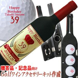 【贈答品・記念品向け】 Golfers ワインアクセサリーキット作成 [おもしろ グッズ ゴルフ用品 雑貨 ゴルフコンペ 景品 賞品 ギフト 贈り物 食器] 誕生日・父の日・父の日・退職祝い・ホールインワン記念・記念日【楽ギフ_包装】【HTCゴルフ ホクシン交易】