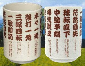 4■ゴルフ漢字湯のみ(食器贈り物ゴルフコンペ賞品景品贈答品)