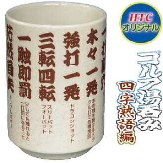 Golf competition premium golf teacup four characters phrase (mug tableware  present prize present)