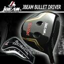 Jbeam bullet