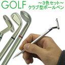 【あす楽対応】ゴルフクラブ ボールペン【箱無し】 黒・赤・青 3色セット(ゴルフ雑貨 文具 贈り物 ゴルフコンペ 景…