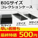 【TO】【訳アリ/アウトレット】BIGサイズ コレクションケース 【10P07Nov15】【クレイジーセール】