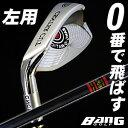 Bang0-left