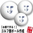 ゴルフコンペ 景品 ヒルナンデス!で紹介されました!【爆笑ゴルフギフト】【HTC限定】 ゴルフ顔ボール ゴルフアイテム…