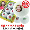 Gazou golfball6