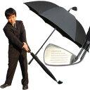 【あす楽対応】アイアン ゴルフアンブレラ (アイアン傘) 【ゴルフ雑貨 雨傘 雨の日 雨対策 贈り物 コンペ賞品 おも…