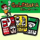 GOLF BAKA(ゴルフバカ)ステッカー 3枚セット【メール便対応】【楽ギフ_包装】