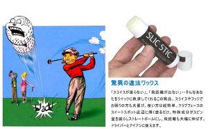 驚異のルール違反!!ゴルフ用ロング&ストレートワックス