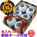 【ゴルフギフト】【名入れで作る】 貴方だけの家紋 ゴルフボール 作成 6球セットカジノチップマーカーおまけ付き [お…