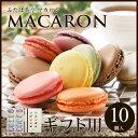 Macaron10