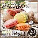 Macaron20