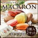 Macaron3 2