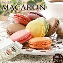 Macaron3 2 sn