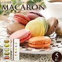 Macaron5 sn