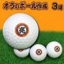 Oranogolfball
