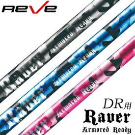 【Reve/レーヴ】RAVER ARMARD READY レイバー アーマードレディー アスリートシャフト S2〜X 46インチ【送料無料】