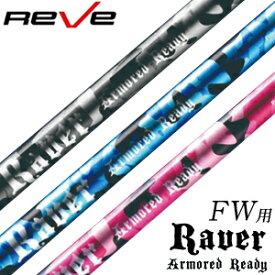 【Reve/レーヴ】RAVER ARMARD READY レイバー アーマードレディー フェアウェイウッドシャフト S2〜X【送料無料】