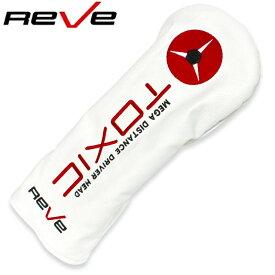 【Reve/レーヴ】TOXIC トキシック ヘッドカバー ドライバー用 460cc対応