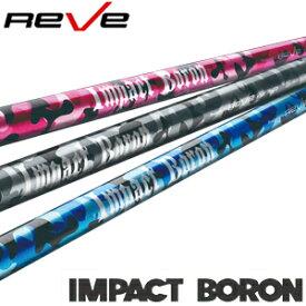 【Reve/レーヴ】IMPACT BORON インパクトボロン シャフト(RR〜X 47インチ)【送料無料】