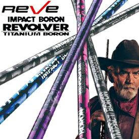 【Reve/レーヴ】IMPACT BORON REVOLVER インパクトボロン リボルバー シャフト(RR〜X 45〜46インチ)/メーカー ブランド GOLFREVE ゴルフレーヴ クラブ カスタム パーツ【送料無料】