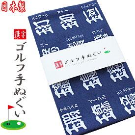 ゴルフコンペ 景品 【日本製】漢字ゴルフ手ぬぐい [おもしろ グッズ ゴルフ用品 雑貨 面白 賞品 ギフト] 【楽ギフ_包装】【メール便対応】【HTCゴルフ ホクシン交易】