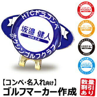 4 ■ put in favorite characters! Original markers create Cap clip pedestal set ( the own name ball marker Golf marker golf equipment competition prize giveaway )