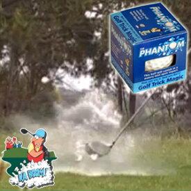 【TRICK GOLF BALLS/トリックゴルフボール】水びたし ファントム ゴルフボール(1個)