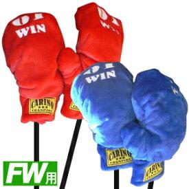 勝利のボクシンググローブ ゴルフヘッドカバー 1個(フェアウェイウッド用 ゴルフグッズ )boxingfw-rss(おもしろ ヘッドカバー ギフト コンペ 景品 賞品 ゴルフグッズ ) 【楽ギフ_包装 ホワイトデー】