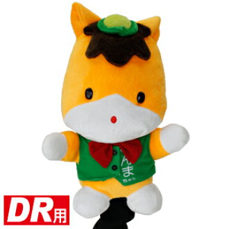 5 ■ Gunma Chan Gunma mascot head cover for character drivers ( funny white head cover gift competition prize giveaway )